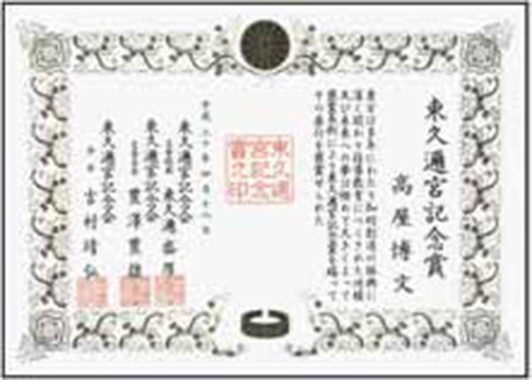 特許取得の『ウレタン遮熱工法』を採用